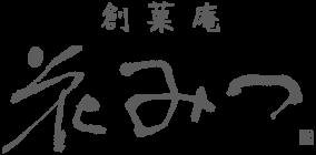 創菓庵 花みつ